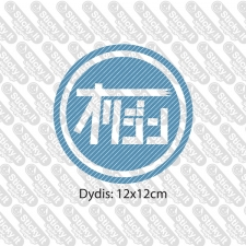 JDM Origin Sign